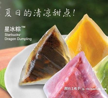 dragon dumpling from Starbucks in China