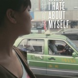 What I Hate About Myself Film Poster