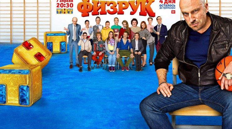 Russian TV show Fizruk poster