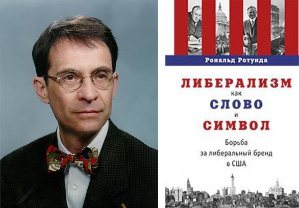 professor rotunda with book cover