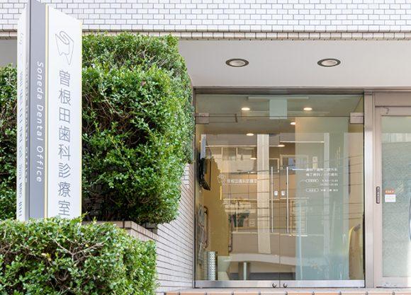 Outside of dental office in Japan